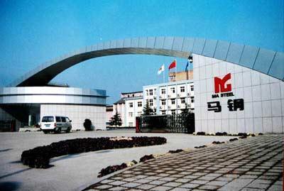 马鞍山钢铁公司(中国)
