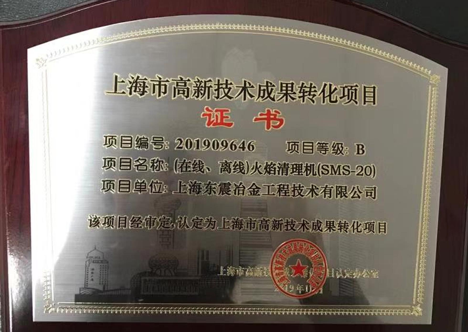 上海高校技术成果转化项目
