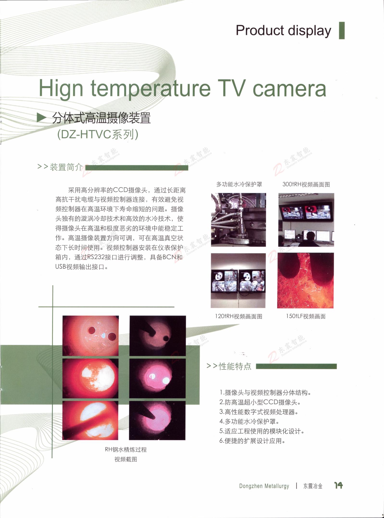 高温工业摄像机
